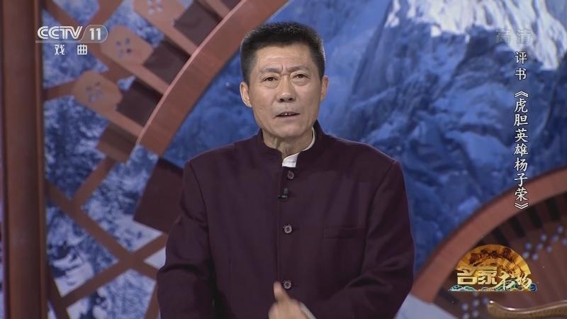 评书虎胆英雄杨子荣(第二十一回) 名家书场 20210713