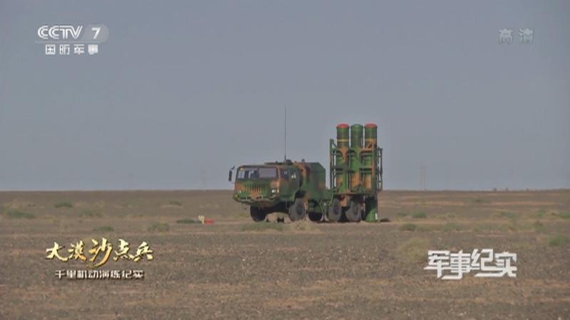 《军事纪实》 20210713 大漠沙点兵 千里机动演练纪实