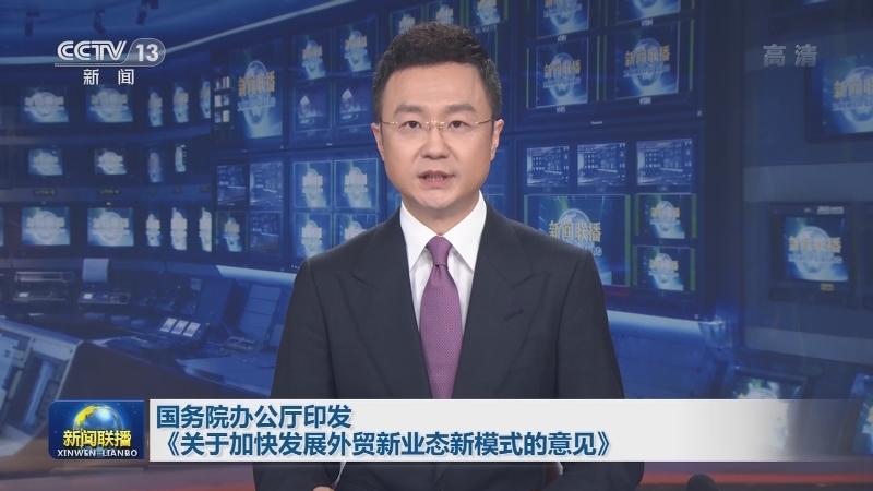国务院办公厅印发《关于加快发展外贸新业态新模式的意见》