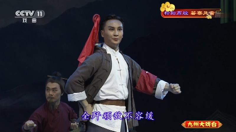 松阳高腔箬寮风雷 主演:叶路成 王丹 王玲 九州大戏台 20210713