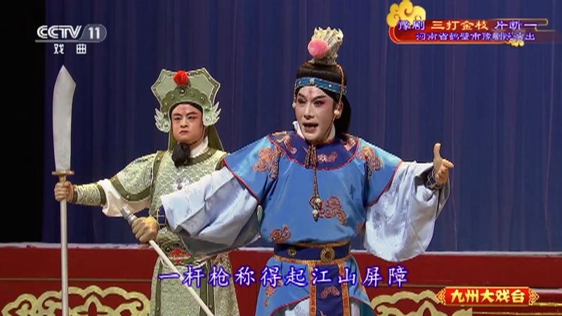 豫剧三打金枝片断一 主演:马全 九州大戏台 20210715