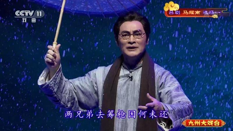 吕剧马耀南选场一 主演:荆延国 史萍 房明 冯春辉 九州大戏台 20210715