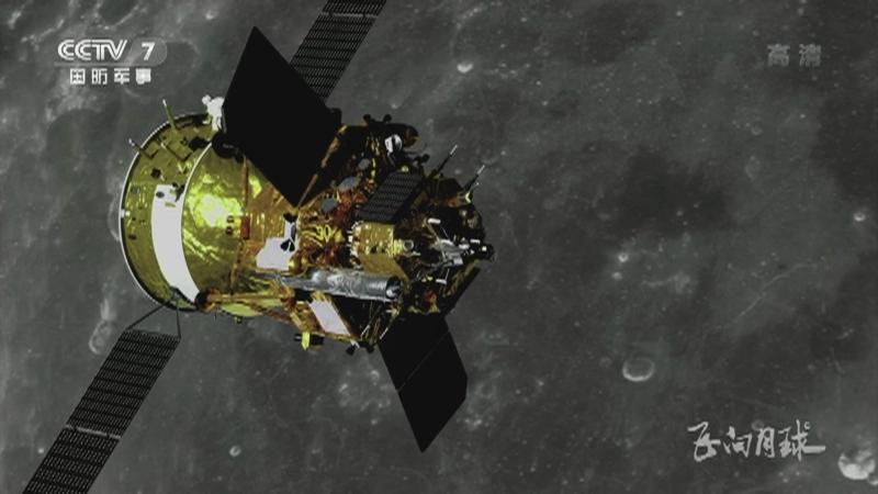 《国防故事》 20210715 飞向月球(第二季) 第二集 蟾宫挖宝