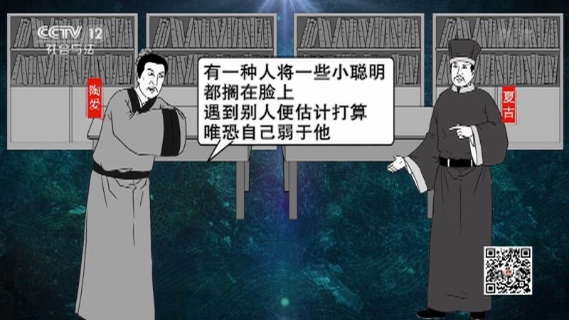 """《法律讲堂(文史版)》 20210715 明清御批案·收藏""""禁书""""惹大祸(上)"""
