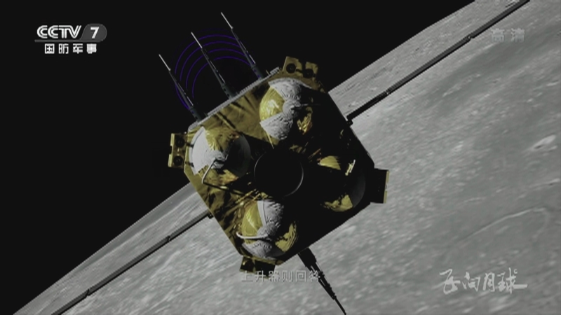 《国防故事》 20210716 飞向月球(第二季) 第三集 满载而归