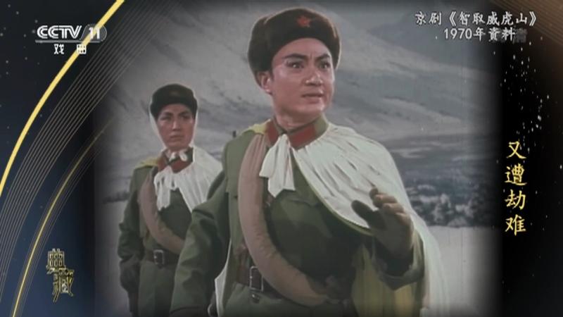 京剧智取威虎山 表演:童祥苓 沈金波 典藏