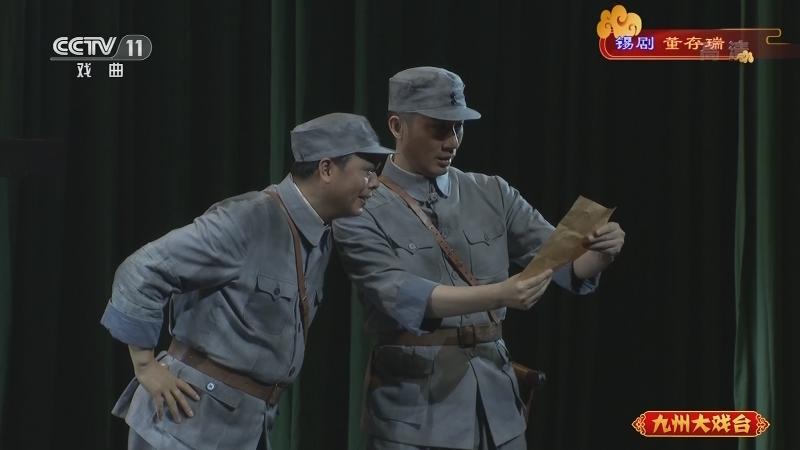 锡剧董存瑞 主演:周东亮 九州大戏台 20210719