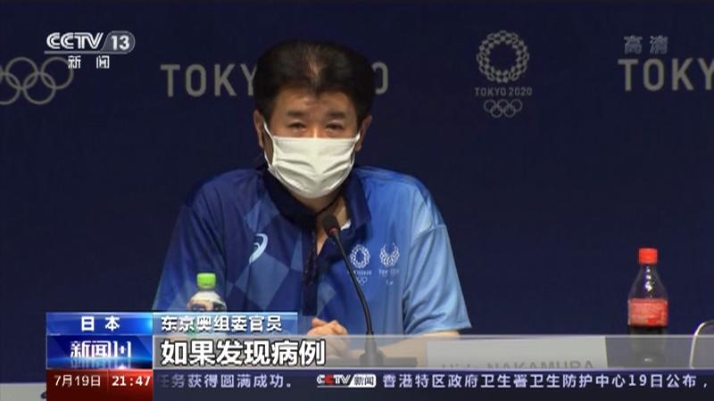 """《新闻1+1》 20210719 东京奥运会,如何""""安全第一""""?"""
