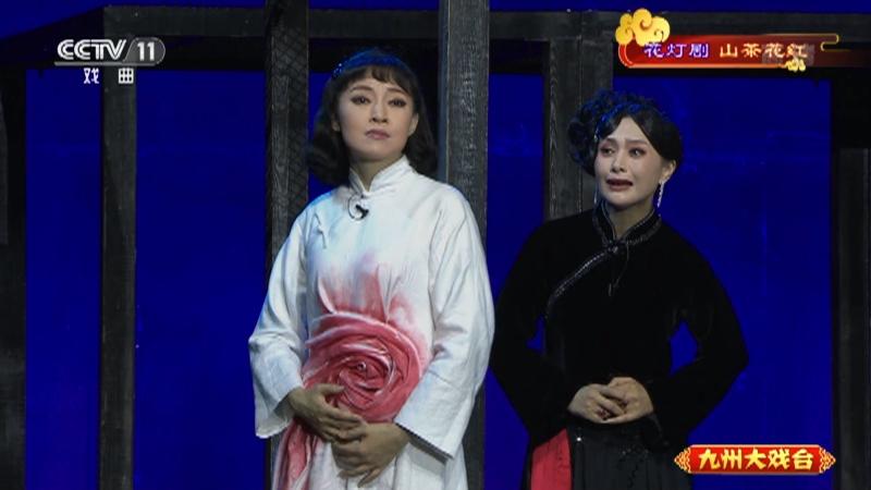 花灯剧山茶花红 主演:刘丁玮 李彪 九州大戏台 20210720