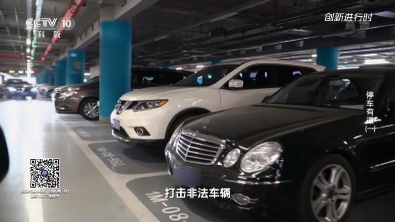《创新进行时》 20210720 停车有道(一)