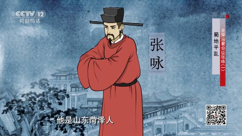 《法律讲堂(文史版)》 20210720 北宋治蜀奇臣张咏(一) 蜀地平乱