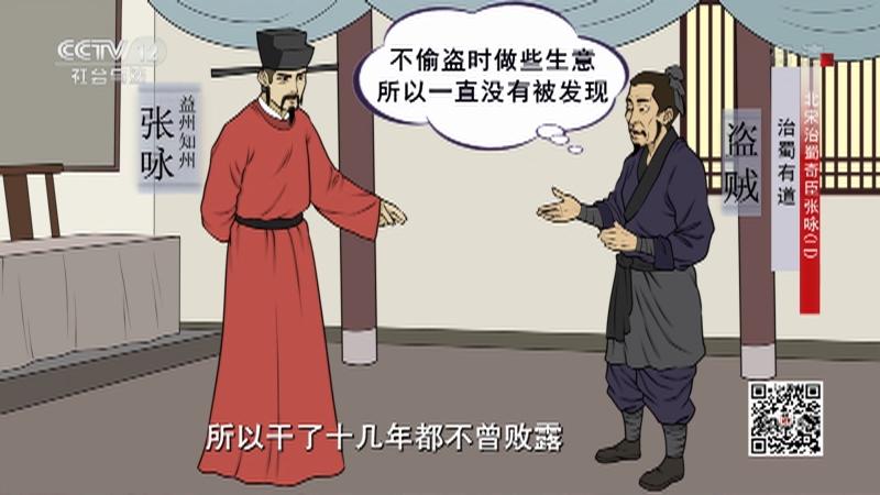 《法律讲堂(文史版)》 20210721 北宋治蜀奇臣张咏(二)治蜀有道