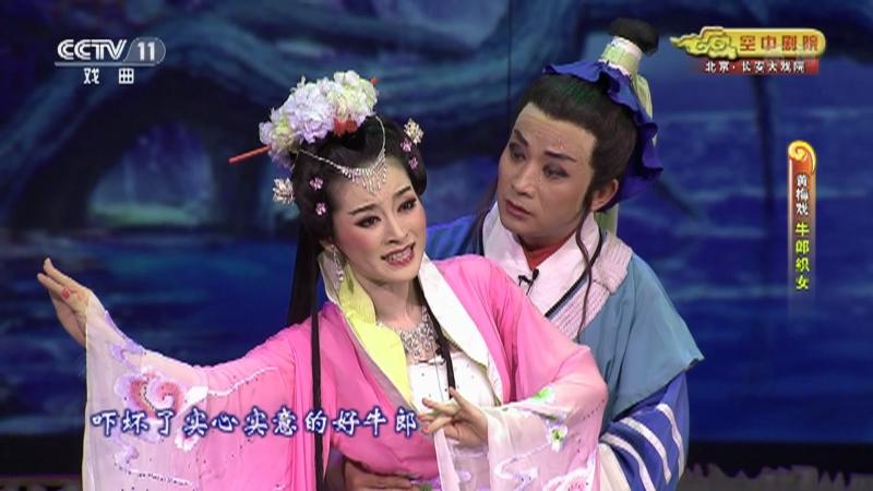 黄梅戏牛郎织女 主演:周珊 魏瑜遥 吴亚玲 CCTV空中剧院 20210722