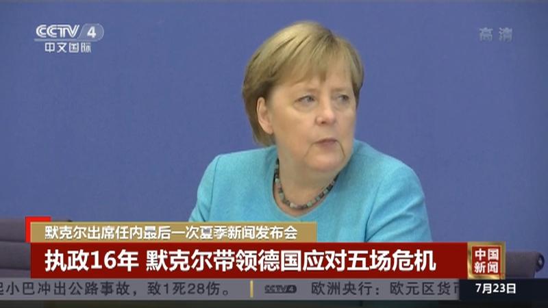 《中国新闻》 20210723 19:00