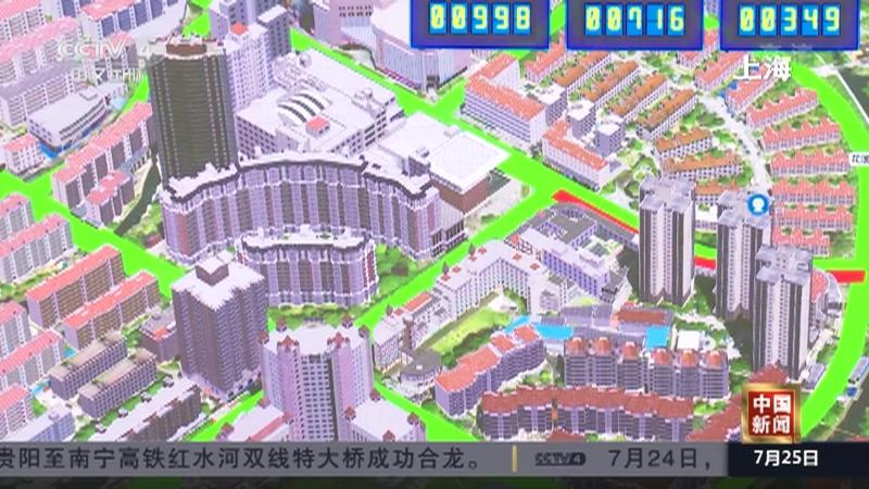 《中国新闻》 20210725 07:00