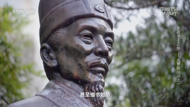 《跟着书本去旅行》 20210728 走进才子之乡——入梦临川(上)