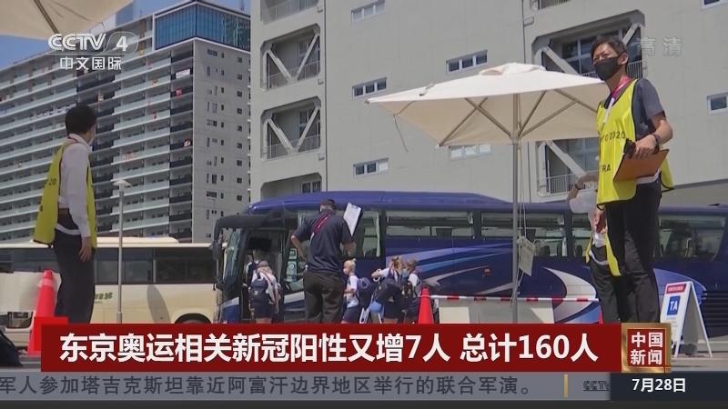 《中国新闻》 20210728 10:00