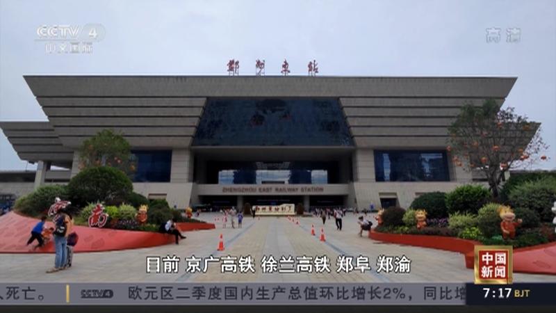 《中国新闻》 20210731 07:00