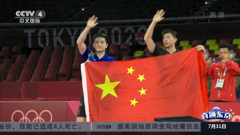 《中国新闻》 20210731 12:00