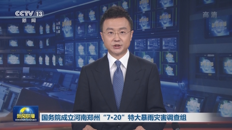 """[视频]国务院成立河南郑州""""7·20""""特大暴雨灾害调查组"""