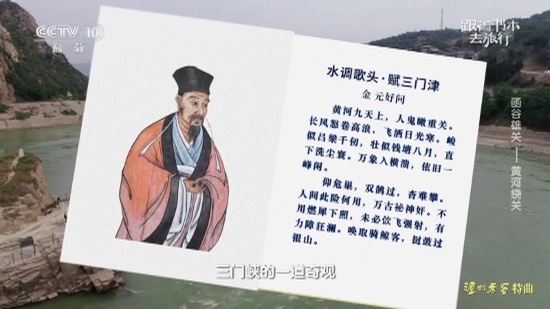 《跟着书本去旅行》 20210811 函谷雄关——黄河绕关