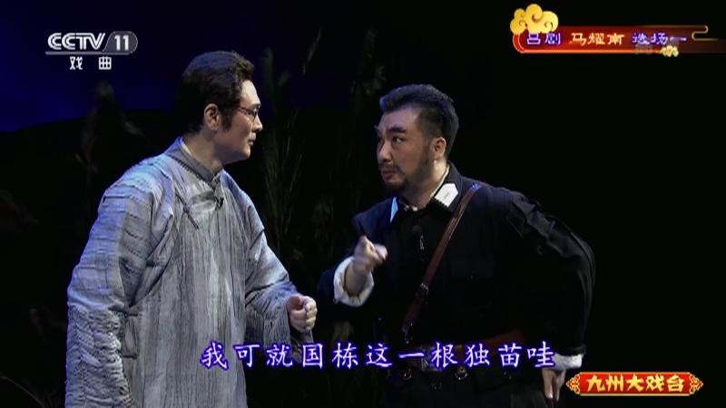 吕剧马耀南选场一 主演:荆延国 史萍 房明 冯春辉 九州大戏台 20210812
