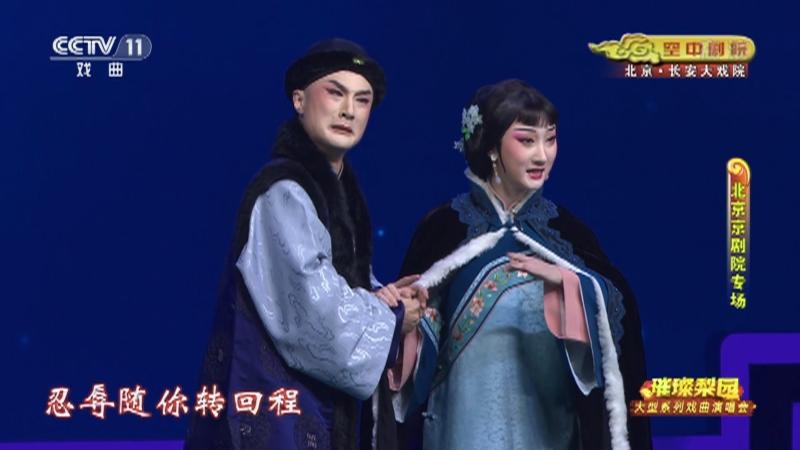 璀璨梨园大型系列戏曲演唱会(北京京剧院专场)2/2 CCTV空中剧院 20210813