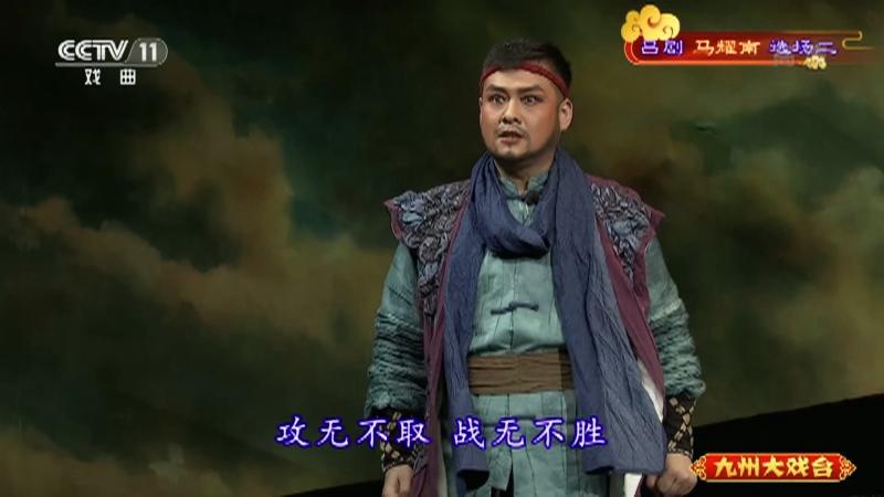 吕剧马耀南选场二 主演:荆延国 史萍 房明 冯春辉 九州大戏台 20210813