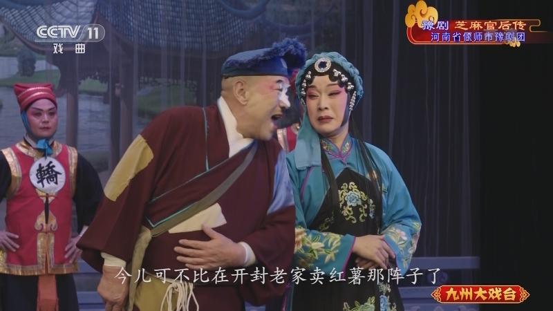 豫剧芝麻官后传 主演:王艺红 霍新霞 王宁 九州大戏台 20210817