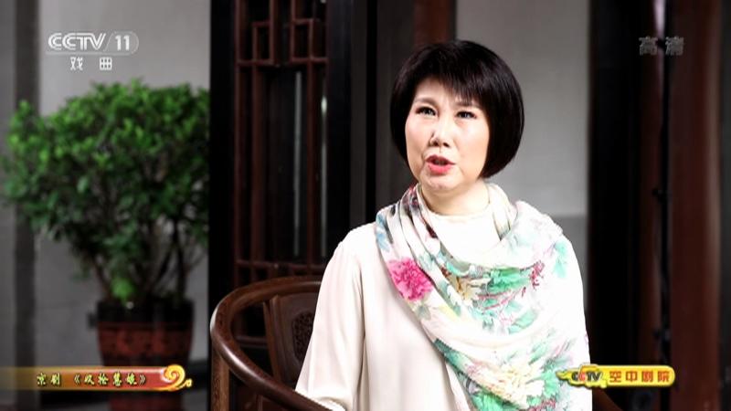 京剧双枪惠娘访谈 CCTV空中剧院 20210821