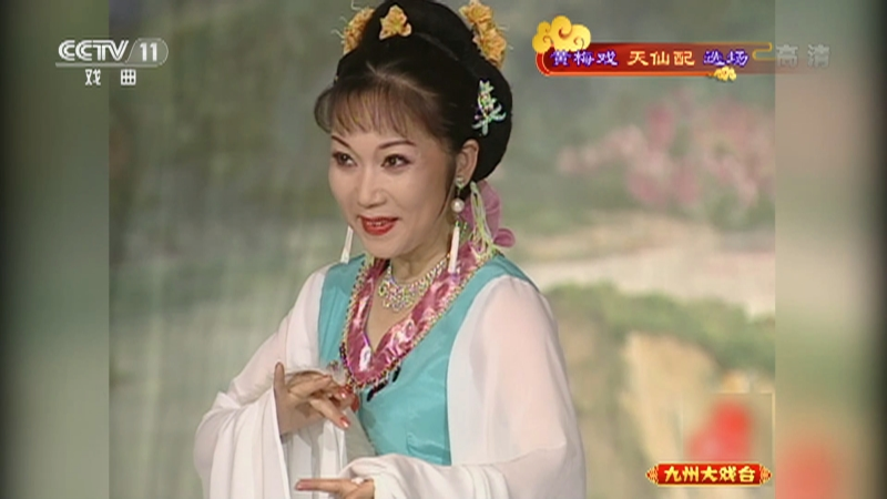 黄梅戏天仙配选场 主演:张小萍 刘国平 九州大戏台 20210822