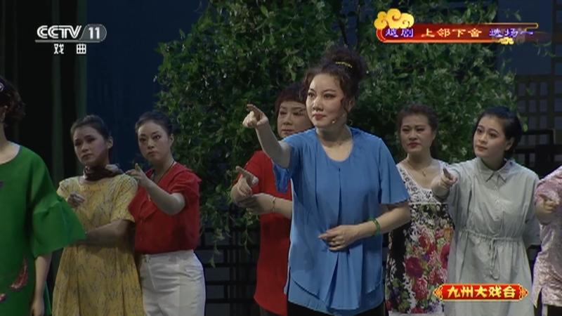 越剧上邻下舍选场一 主演:李晓旭 九州大戏台 20210823
