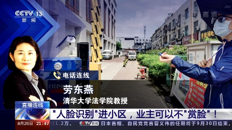 """《新闻1+1》 20210826 """"人脸识别""""进小区,业主可以不""""赏脸""""!"""