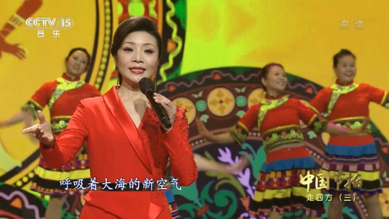 《中国节拍》 20210827 走四方(三)