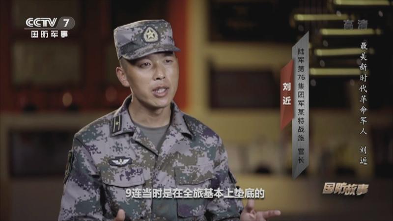 《国防故事》 20210827 最美新时代革命军人 刘近