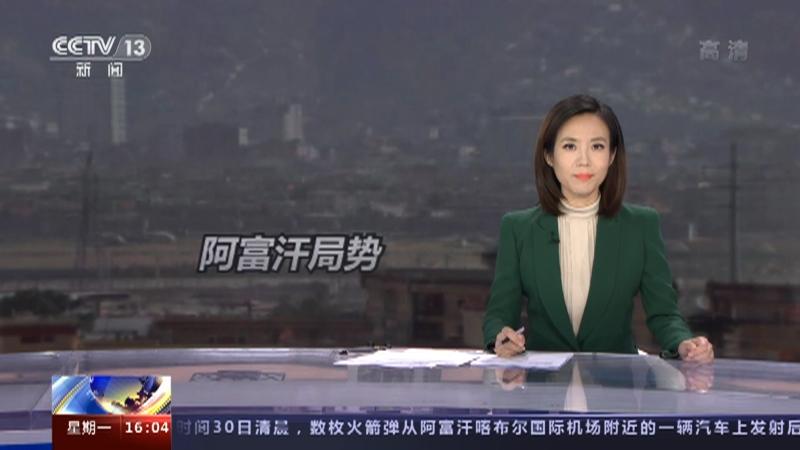 《新闻直播间》 20210830 16:00