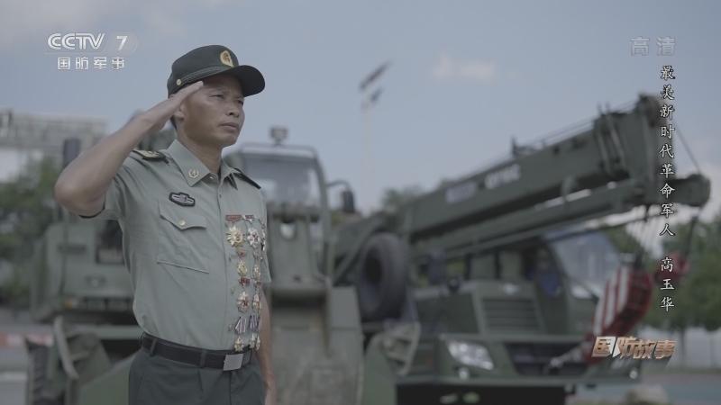 《国防故事》 20210831 最美新时代革命军人 高玉华
