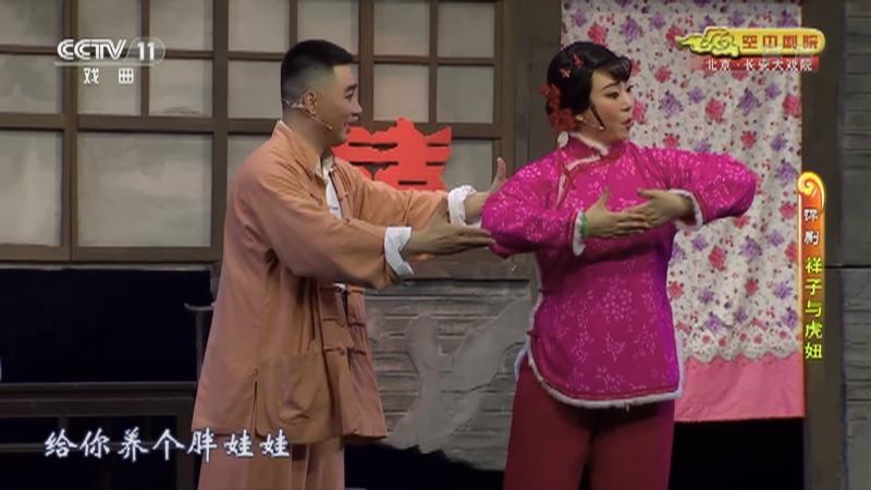 评剧祥子与虎妞 主演:郑岚 于海泉 CCTV空中剧院 20210831