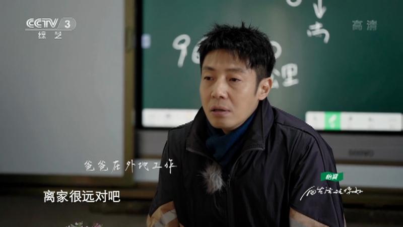 《你好生活》第三季 20210902 前传(电视版)