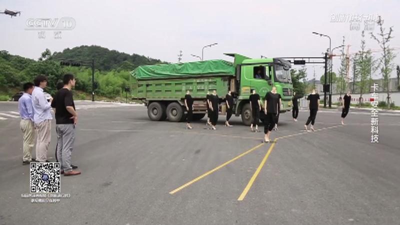 《创新进行时》 20210904 卡车安全新科技