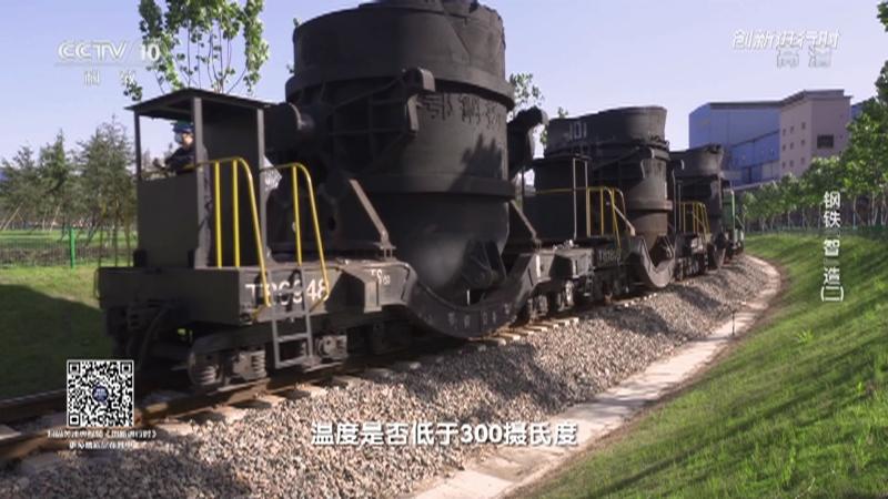 """《创新进行时》 20210906 钢铁""""智""""造(二)"""
