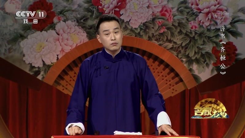 评书齐桓公(第一回) 名家书场 20210916
