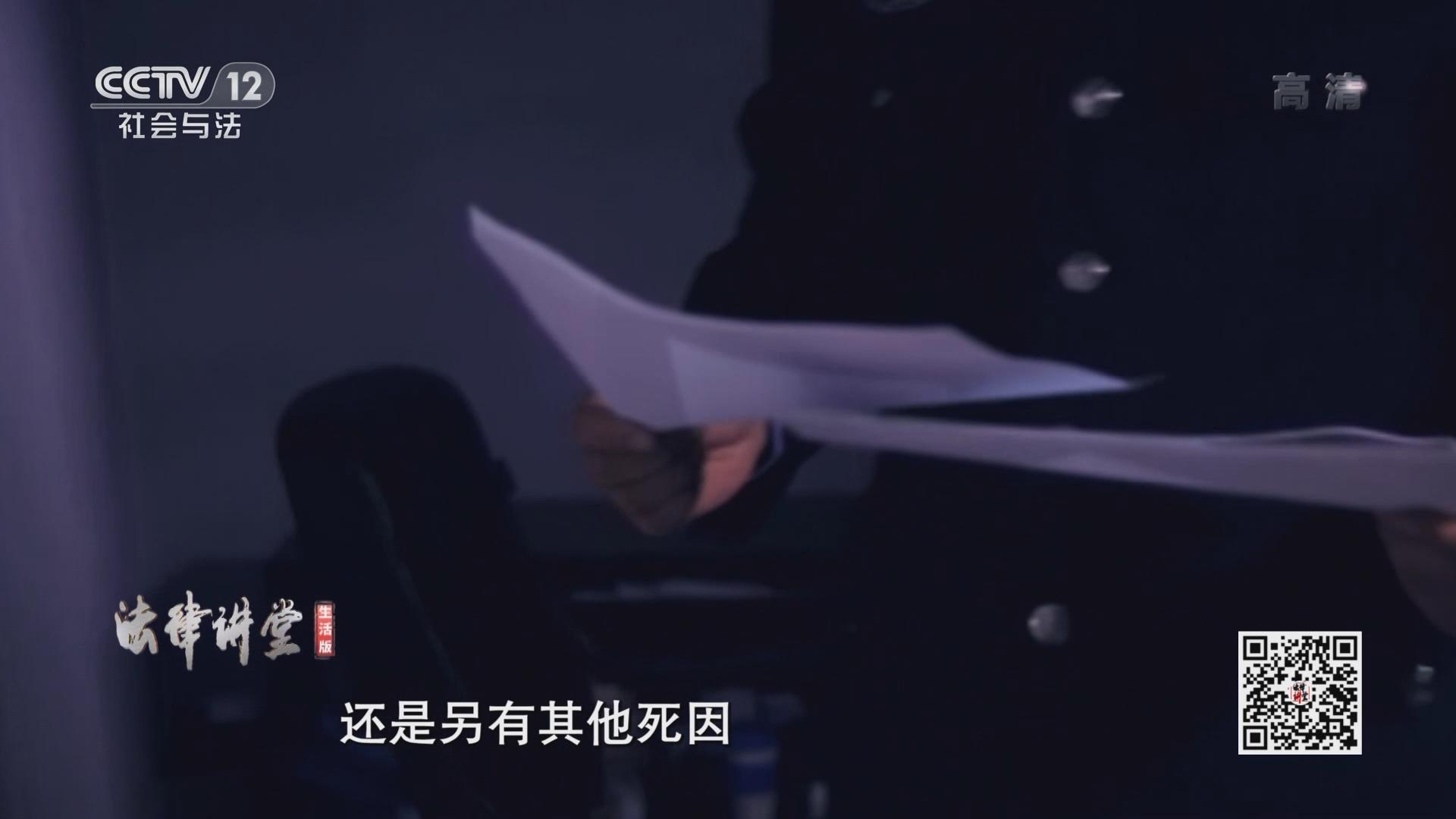 """《法律讲堂(生活版)》 20210919 害死人的""""假死"""""""