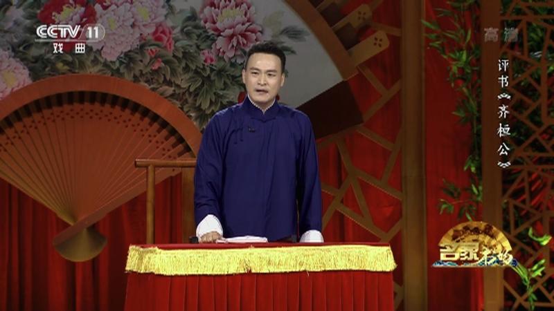 评书齐桓公(第四回) 名家书场 20210919