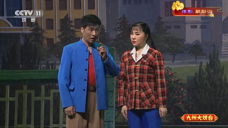 豫剧朝阳沟 主演:杨红霞 盛红林 九州大戏台 20210921
