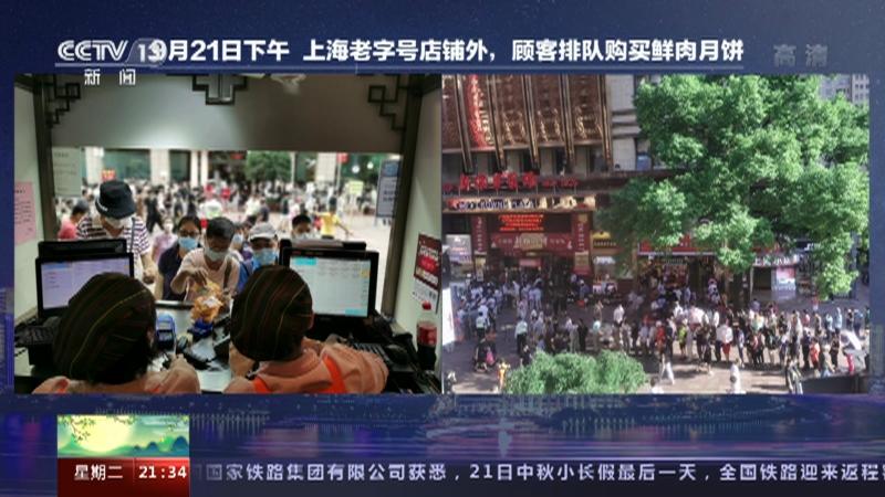 《新闻1+1》 20210921 打造国际消费中心城市:上海,怎么做?