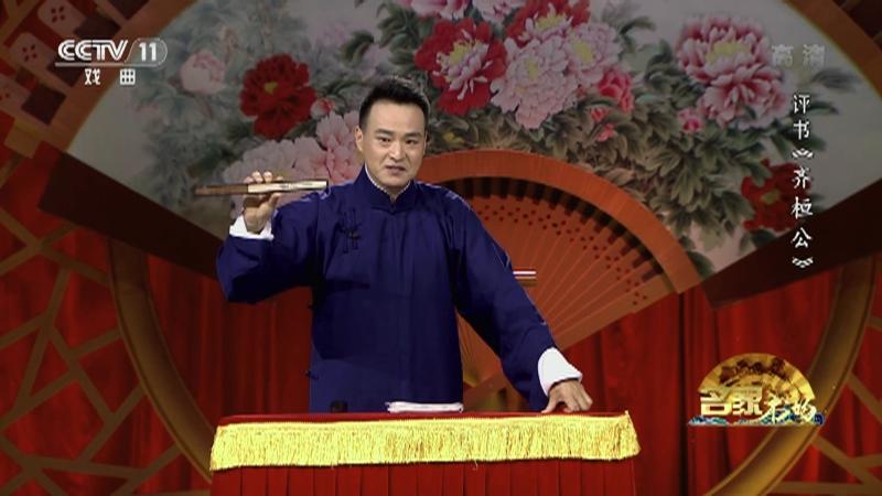 评书齐桓公(第七回) 名家书场 20210922