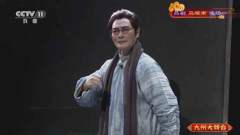 吕剧马耀南选场一 主演:荆延国 史萍 房明 冯春辉 九州大戏台 20210922
