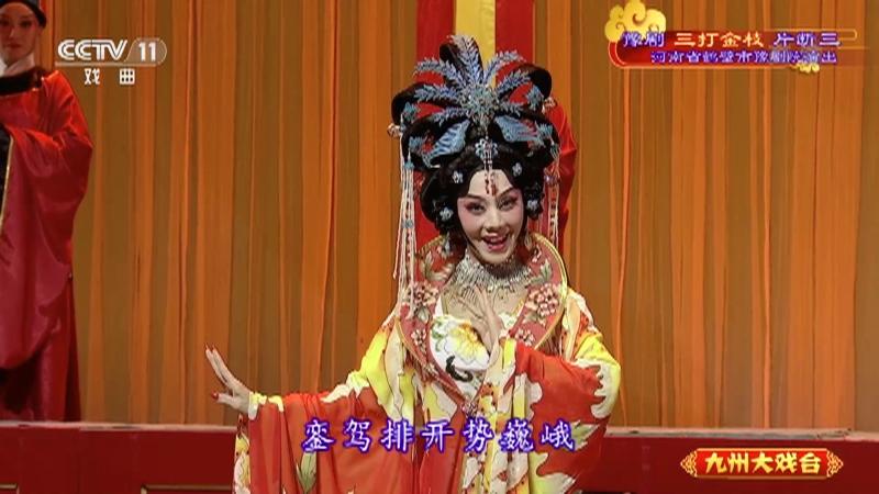 豫剧三打金枝片断三 主演:徐福先 九州大戏台 20210925