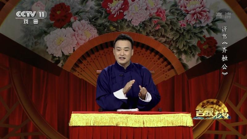 评书齐桓公(第十回) 名家书场 20210925